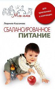 Людмила Анатольевна Кирсанова -Сбалансированное питание для беременных и кормящих