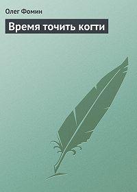 Олег Геннадьевич Фомин -Время точить когти