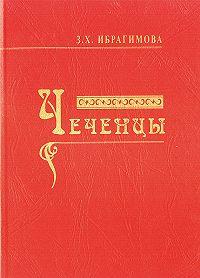 Зарема Ибрагимова -Чеченцы