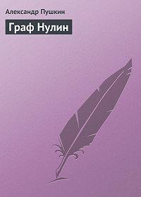 Александр Пушкин -Граф Нулин