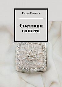 Кэтрин Полански -Снежная соната