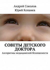 Юрий Копанев -Советы детского доктора. Алгоритмы медицинской безопасности