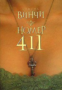 Симона Винчи -Номер 411