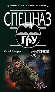 Сергей Самаров -Бикфордов час