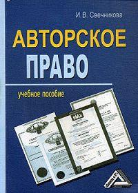 Ирина Свечникова -Авторское право