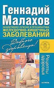 Геннадий Малахов -Эффективное лечение и профилактика желудочно-кишечных заболеваний