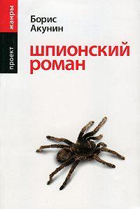 Борис Акунин -Шпионский роман
