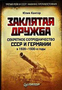 Юлия Кантор -Заклятая дружба. Секретное сотрудничество СССР и Германии в 1920-1930-е годы
