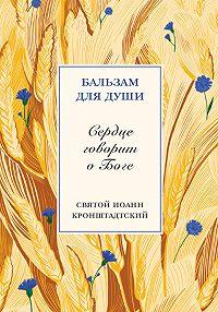 Святой праведный Иоанн Кронштадтский, Илья Кабанов - Сердце говорит о Боге