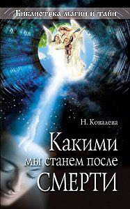 Наталия Ковалева - Какими мы станем после смерти