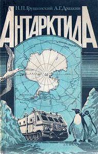 Николай Грушинский -Антарктида