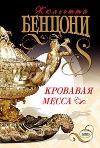 Жюльетта Бенцони -Кровавая месса