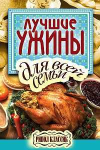 Елена Анатольевна Бойко - Лучшие ужины для всей семьи