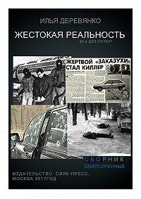 Илья Деревянко -Замусоренные