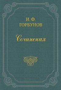 Иван Горбунов - Воспоминания