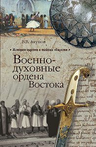 В. В. Акунов -Военно-духовные ордена Востока