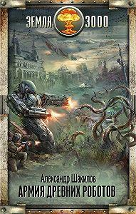 Александр Шакилов -Армия древних роботов