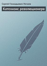Сергей Нечаев -Катехизис революционера