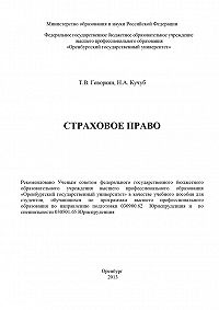 Татьяна Геворкян, Наталья Кучуб - Страховое право