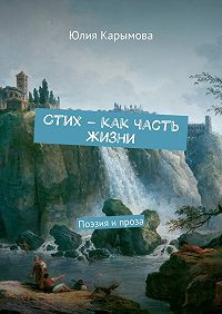 Юлия Карымова -Cтих – как часть жизни. Поэзия ипроза