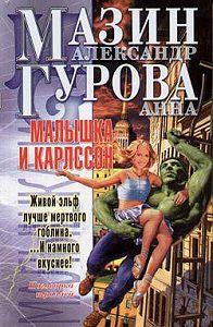 Александр Мазин -Малышка и Карлссон