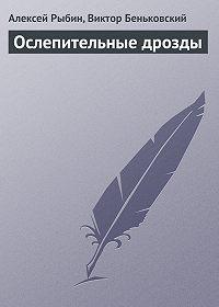 Виктор Беньковский -Ослепительные дрозды