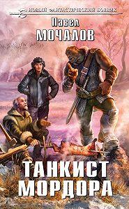 Павел Мочалов -Танкист Мордора