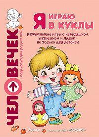 Юлия Разенкова, Светлана Груничева - Я играю в куклы. Развивающие игры с неваляшкой, матрешкой и Лялей: не только для девочек