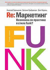 Николай Николаевич Терещенко -Re: Маркетинг. Возможна ли практика в стиле funk?