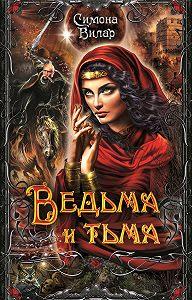 Симона Вилар -Ведьма и тьма