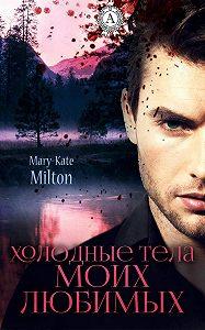 Mary-Kate Milton -Холодные тела моих любимых
