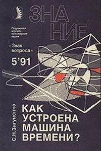С. Н. Зигуненко -Как устроена машина времени?