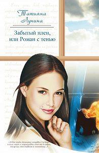 Татьяна Лунина -Забытый плен, или Роман с тенью
