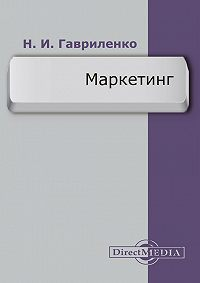 Николай Гавриленко - Маркетинг