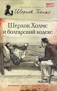 Тим Саймондс -Шерлок Холмс и болгарский кодекс (сборник)