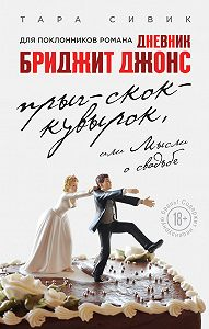 Тара Сивик -Прыг-скок-кувырок, или Мысли о свадьбе