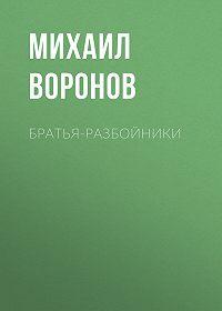 Михаил Воронов -Братья-разбойники