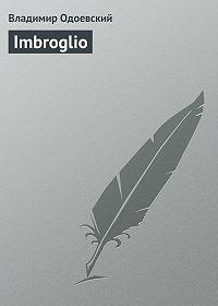 Владимир Одоевский -Imbroglio
