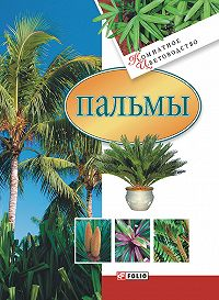 М. П. Згурская -Пальмы