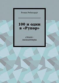 Роман Рейнхардт -100иодин в«Рупор». Стихи-миниатюры