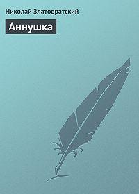 Николай Златовратский -Аннушка