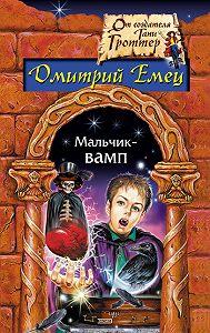 Дмитрий Емец -Мальчик-вамп