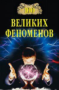 Николай Непомнящий -100 великих феноменов