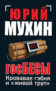 Юрий Мухин -ГосБЕСЫ. Кровавая гэбня и «живой труп»