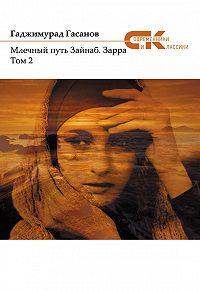 Гаджимурад Гасанов -Млечный путь Зайнаб. Зарра. Том 2