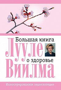 Лууле Виилма -Большая книга о здоровье