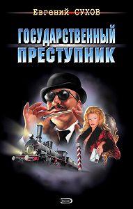 Евгений Сухов -Государственный преступник