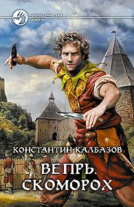 Константин Калбазов -Скоморох