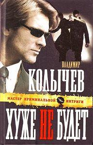 Владимир Колычев -Хуже не будет