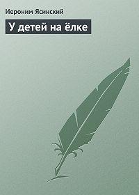 Иероним Ясинский -У детей на ёлке